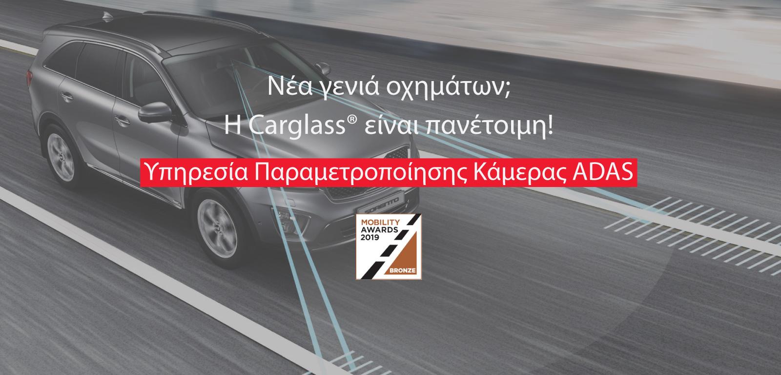 adas_mobility_awards